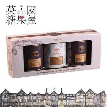 Whittard 巧克力粉禮盒(三罐裝)