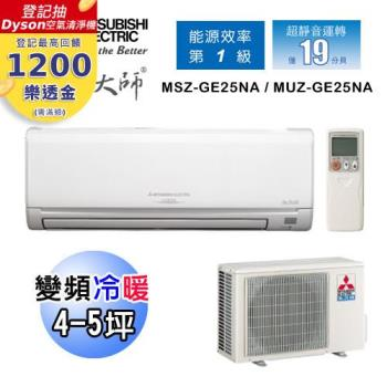 《買就送》【MITSUBISHI 三菱電機】4-5坪靜音大師變頻冷暖分離式空調MSZ-GE25NA/MUZ-GE25NA(含基本安裝)