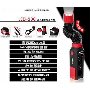 【KINYO】高亮度軟管工作燈手電筒(LED-200)