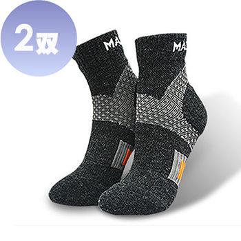 美肌刻 Magic sport, 頂級美麗諾 Merino 羊毛運動襪~2雙