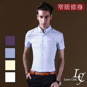 L AME CHIC 英倫窄版修身暗緹花點點短袖襯衫(現貨-淺藍/白/紫/黃)