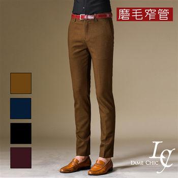 L AME CHIC  韓國製 紳士雙口袋磨毛窄管浮雕扣西裝長褲(現貨-卡其/寶藍/酒紅/黑)