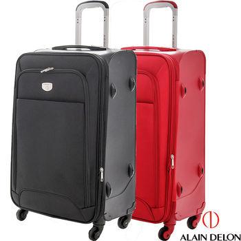 ALAIN DELON ~亞蘭德倫 24吋尊爵專利出國旅行箱(2色可選)