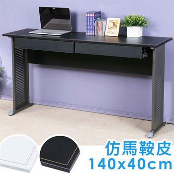 Homelike 艾比140x40工作桌-仿馬鞍皮(附二抽屜)