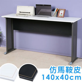Homelike 艾比140x40工作桌-仿馬鞍皮