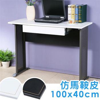 Homelike 艾比100x40工作桌-仿馬鞍皮(附抽屜)