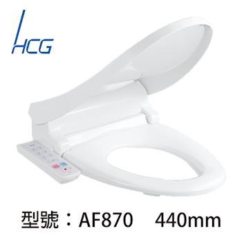 【HCG】免治沖洗馬桶座AF870