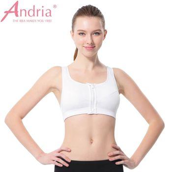 【Andria UP 安卓亞】高強度防震專業拉鍊式無鋼圈運動內衣(白)