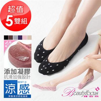 BeautyFocus  (5雙組)後跟凝膠涼感隱形止滑襪-點點款(2502)