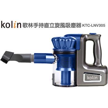 【歌林Kolin】(有線)手持直立旋風吸塵器 KTC-LNV305S