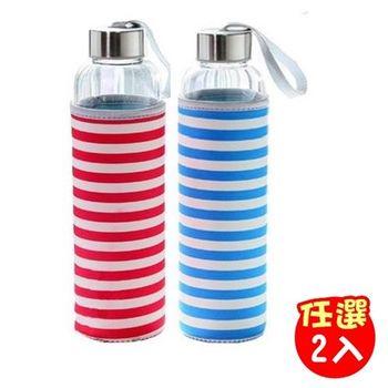 條紋耐熱玻璃隨身瓶550ml 2入組