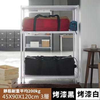 《舒適屋》鐵力士烤漆沖孔平面三層架-90X45X120(2色可選)