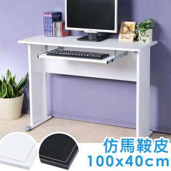 Homelike 艾比100x40工作桌-仿馬鞍皮(附鍵盤架)