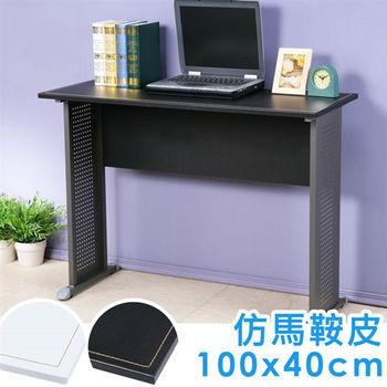 Homelike 艾比100x40工作桌-仿馬鞍皮