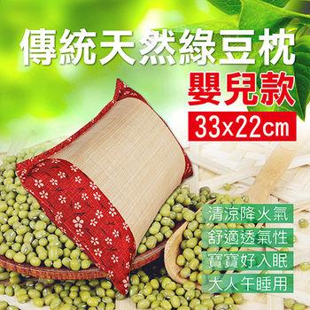 《Embrace英柏絲》傳統綠豆枕 綠豆嬰兒枕 童枕 清涼、透氣、退火 33x22x4cm