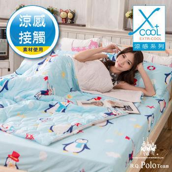 【R.Q.POLO】企鵝家族 EXTR-COOL系列 雙人標準涼被床包四件組(5X6.2尺)
