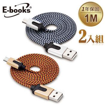 E-books X7 Micro USB 高強度編織充電傳輸線1m(2入)
