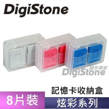 DigiStone 炫彩多功能記憶卡收納盒(8片裝)-炫彩(粉+灰+藍色3個)(台灣製造)