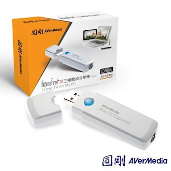 圓剛 H830R HomeFree TV三頻電視分享棒 (Diamond H830二代進階版)