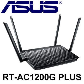 ASUS 華碩  RT-AC1200G PLUS 無線雙頻Wireless-AC1200分享器