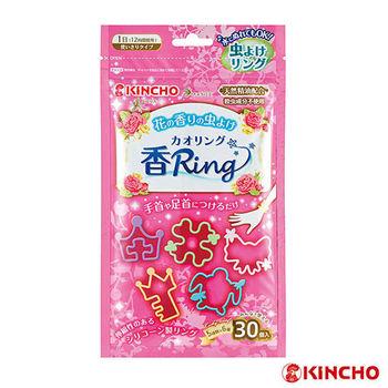 【日本金鳥】KINCHO多造型驅蚊蟲環-花香