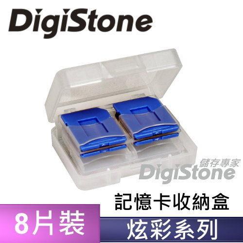 DigiStone 炫彩多功能記憶卡收納盒(8片裝)-炫彩藍色 X1