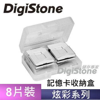 DigiStone 炫彩多功能記憶卡收納盒(8片裝)-炫彩灰色 X1