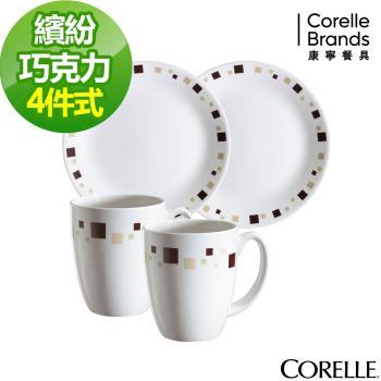 CORELLE 康寧繽紛巧克力4件式餐盤組(D02)