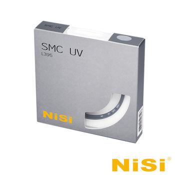 NiSi 耐司 SMC L395 77mm 多層鍍膜超薄框UV鏡(疏油疏水)