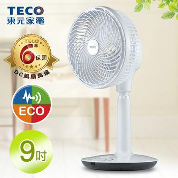 【TECO東元】9吋DC馬達ECO渦流循環扇 XA0901CRD