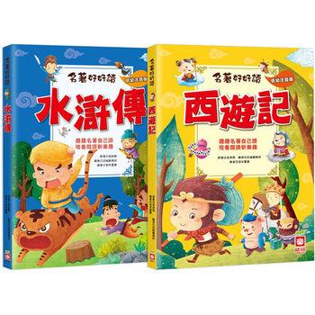 【幼福】名著好好讀:西遊記+水滸傳(2書)
