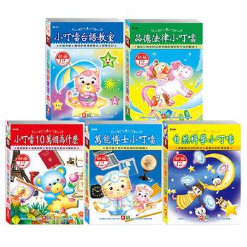 【幼福】小叮噹系列12入CD禮盒(共5盒)