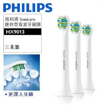 【PHILIPS 飛利浦】音波牙刷專用齒間清潔刷頭 HX9013(3入)