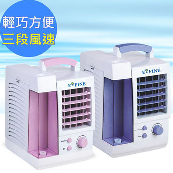 【E-FINE】手提式 冷凝/降溫 水冷扇水冷氣EF-816(兩色任選)