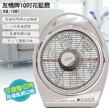 【友情】10吋花籃扇KB-1081