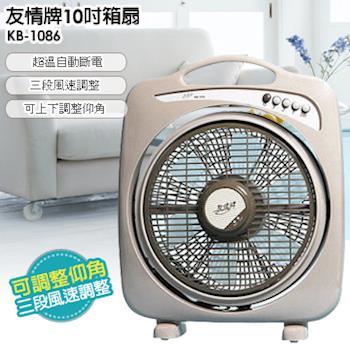 【友情】10吋手提涼風扇KB-1086