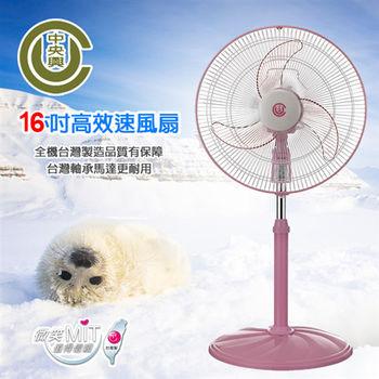 【中央興】16吋超靜音立扇UC-S16