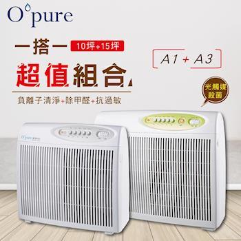 【Opure臻淨】15~20坪-A3光觸媒殺菌醫療級HEPA空氣清淨機+A1醫療級HEPA負離子空氣清淨機