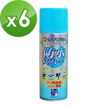 【PINOLE】新一代防水噴霧_氟素型(420mlX6瓶)