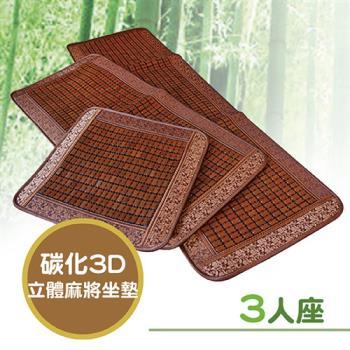 【Victoria】碳化3D冰涼麻將坐墊(三人)