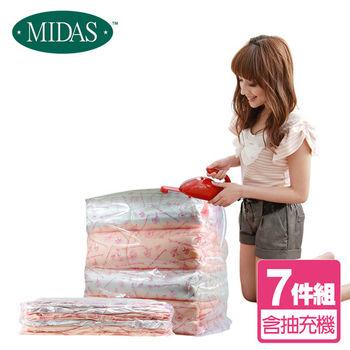 《MIDAS》多功能抽充2用機+立體壓縮收納組