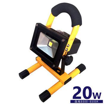 明沛 20W LED充電泛光工作投光燈MP-6941