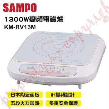 SAMPO 聲寶 日本陶瓷面板1300W變頻電磁爐 (KM-RV13M)