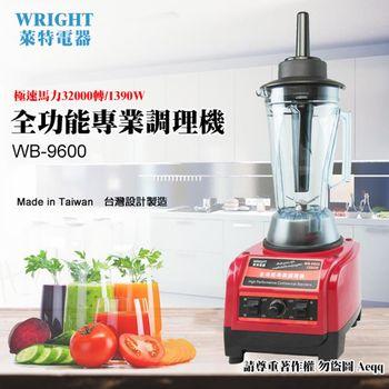WRIGHT 萊特全功能奈米調理機 (WB-9600)