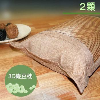 【Victoria】3D透氣綠豆枕(2顆)