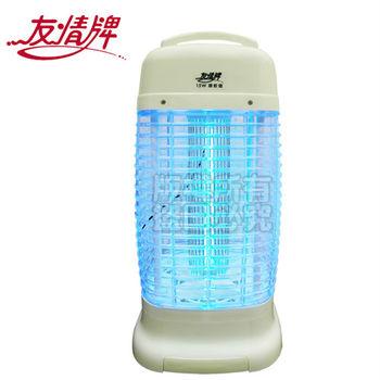 友情牌 15W 捕蚊燈 (VF-1536)