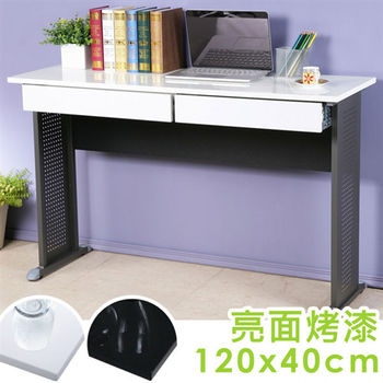 Homelike 艾比120x40工作桌-亮面烤漆(附二抽屜)