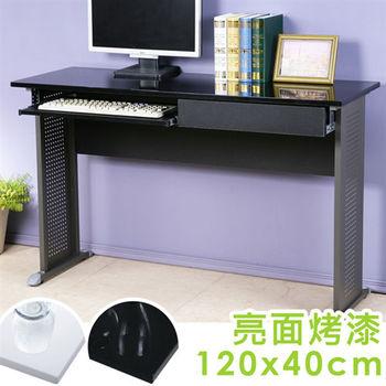 Homelike 艾比120x40工作桌-亮面烤漆(附抽屜.鍵盤架)