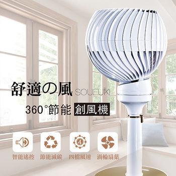 小太陽-超旋風DC節能 3D立體 創風機(節能型風扇)-贈(LED燈泡X2顆)