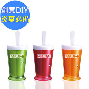 【MIOMI】DIY冰鎮奶昔冰沙杯(活力橘/甜心紅/清蘋綠)三色任選